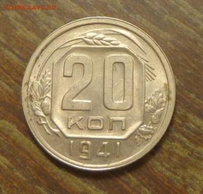 20 копеек 1941 до 2.03, 22.00 - 20 коп 1941_1