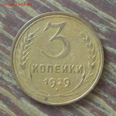 3 копейки 1929 до 2.03, 22.00 - 3 коп 1929_1