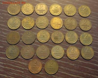 2 копейки 1967-91 года подряд 26 штук до 2.03, 22.00 - 2 коп 1967 - 1991 большой лот_1