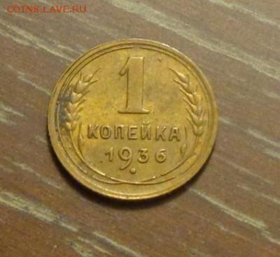 1 копейка 1936 до 2.03, 22.00 - 1 коп 1936_1