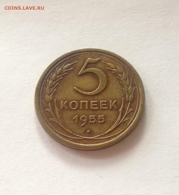 5 копеек 1955г. , до 02.03.18г. - 555-2