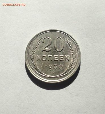 20 копеек 1930г. , шт.блеск , до 02.03.18г. - 2030