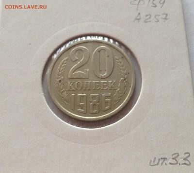 20 копеек 1986г. , шт.3.3(Ф159) , до 02.03.18г. - 2086