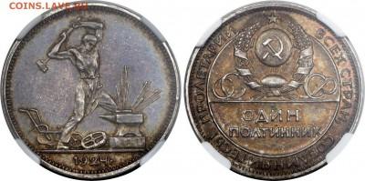 Один полтинник 1924. Пробный. - 411949