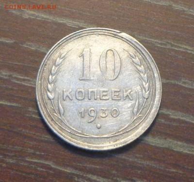 10 копеек 1930 до 2.03, 22.00 - 10 коп 1930_1