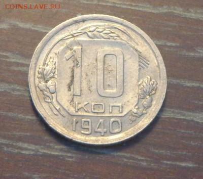 10 копеек 1940 блеск до 2.03, 22.00 - 10 коп 1940_1