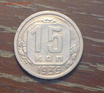 15 копеек 1935 до 2.03, 22.00 - 15 коп 1935_1