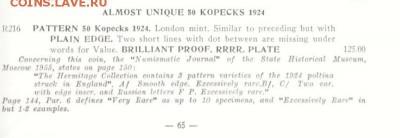 Один полтинник 1924. Пробный. - p24