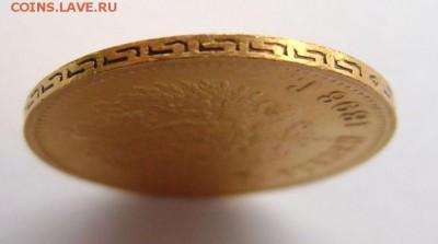 Золотые монеты Николая II - 725C6E7B-3052-4EFA-AB10-AABEEDECFE45