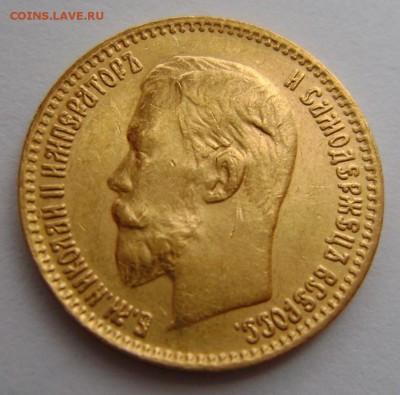 Золотые монеты Николая II - 84010829-D506-4AD4-902B-77EEDF273EBB
