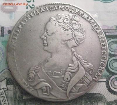 Рубль 1726 Екатерина 1 портрет в лево-28.02.18 - IMG_9293