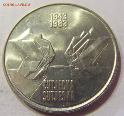 10 динар 1983 Суджеска Югославия №2 03.03.2018 22:00 МСК - CIMG1977.JPG