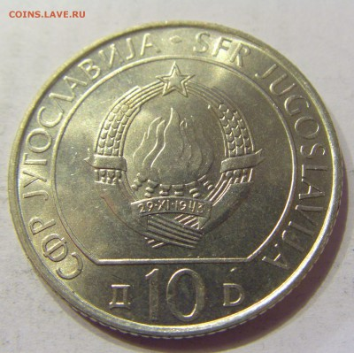 10 динар 1983 Суджеска Югославия №2 03.03.2018 22:00 МСК - CIMG1975.JPG