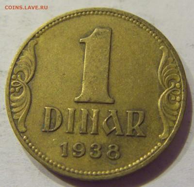 1 динар 1938 Югославия №1 03.03.2018 22:00 МСК - CIMG2003.JPG