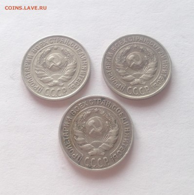 10 копеек 1925г. - 3шт , до 04.03.18г. - 1025-25-1