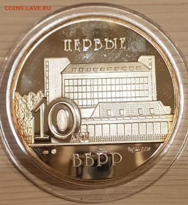 Медали, знаки и прочие артефакты на банковскую тему - 7
