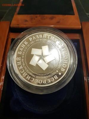 Медали, знаки и прочие артефакты на банковскую тему - 5