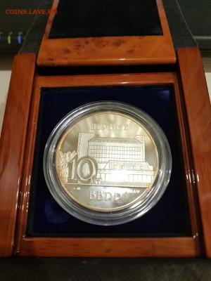 Медали, знаки и прочие артефакты на банковскую тему - 4