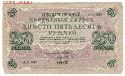 Лот №4 250 рублей 1917 года (свастика) До 04.03.18 22:00мск - 250 руб 1917 - 2