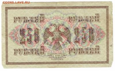 Лот №4 250 рублей 1917 года (свастика) До 04.03.18 22:00мск - 250 руб 1917 - 1