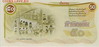 Банкноты Тайланда. - 50_Bia_Rs