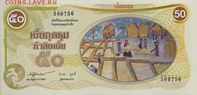 Банкноты Тайланда. - 50_Bia_Vs