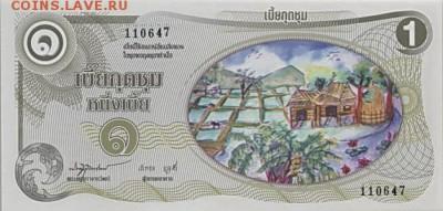 Банкноты Тайланда. - 1_Bia_Vs