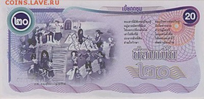 Банкноты Тайланда. - 20_Bia_Rs