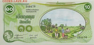 Банкноты Тайланда. - 10_Bia_Vs