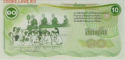 Банкноты Тайланда. - 10_Bia_Rs