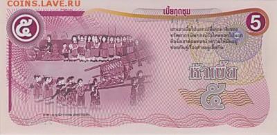 Банкноты Тайланда. - 5_Bia_Rs