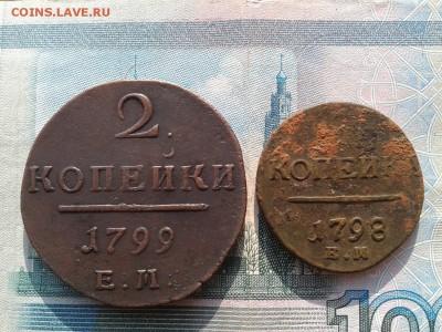 1 и 2 копейки ем 1798 и 1799 до 5.03 22.00 по Москве - Фото-0016