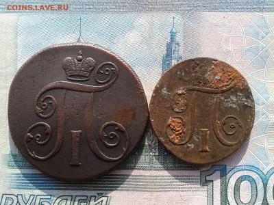 1 и 2 копейки ем 1798 и 1799 до 5.03 22.00 по Москве - Фото-0015
