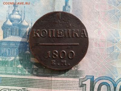 1 копейка 1800 ем Хорошая до 5.03 22.00 по Москве - Фото-0008