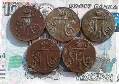 1 Копейка Павел 1 5 штук На Чистку до 5.03 22.00 по Москве - Фото-0005