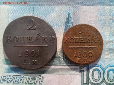 1 и 2 копейки ем 1800 и 1801 до 5.03 22.00 по Москве - Фото-0018