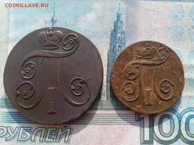 1 и 2 копейки ем 1800 и 1801 до 5.03 22.00 по Москве - Фото-0017