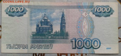 1000 рублей 1997 без модификации до 5.03 22.00 по Мск - Фото-0014