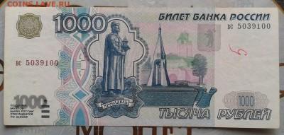 1000 рублей 1997 без модификации до 5.03 22.00 по Мск - Фото-0013