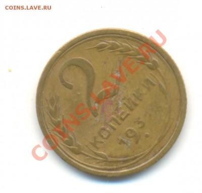 Бракованные монеты - Изображение 194