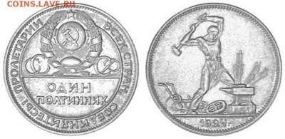 Один полтинник 1924. Пробный. - п25
