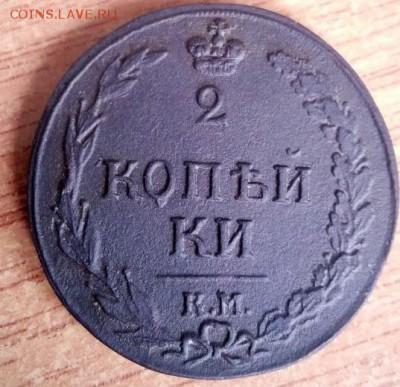 2 копейки 1811 км-пб - IMG_20180301_111343