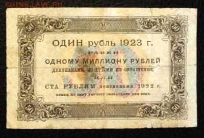 50р 1923г. до 7.03.18 22.00 - IMG_6465.JPG