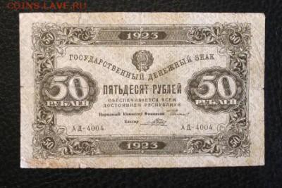 50р 1923г. до 7.03.18 22.00 - IMG_6464.JPG