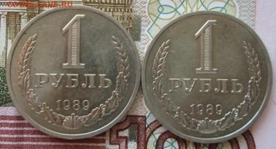 1 рубль 1989 года(2 штуки) до 22-00 04.03.18 года - IMG_4990.JPG