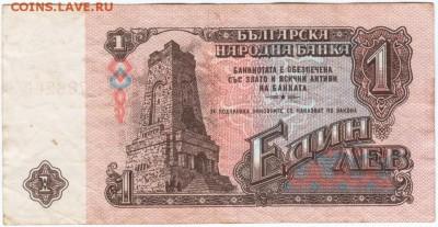 Болгария 1 лев 1974 г. до 07.03.18г. в 23.00 - Scan-180226-0032