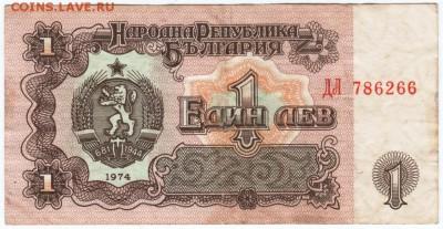 Болгария 1 лев 1974 г. до 07.03.18г. в 23.00 - Scan-180226-0035