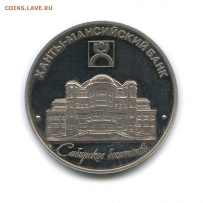 Медали, знаки и прочие артефакты на банковскую тему - 783383