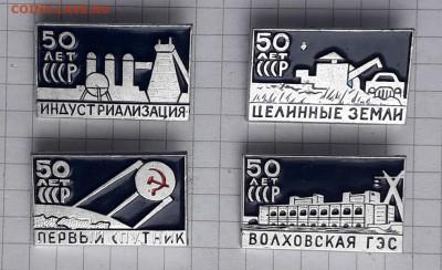50 и 60 лет СССР до 06-03-2018 до 22-00 по Москве - 50 и 60 СССР 2