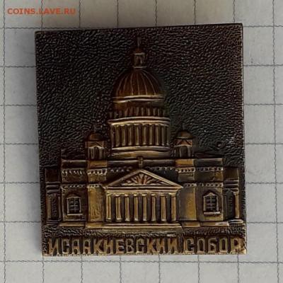 Исаакиевский собор до 06-03-2018 до 22-00 по Москве - ИС А